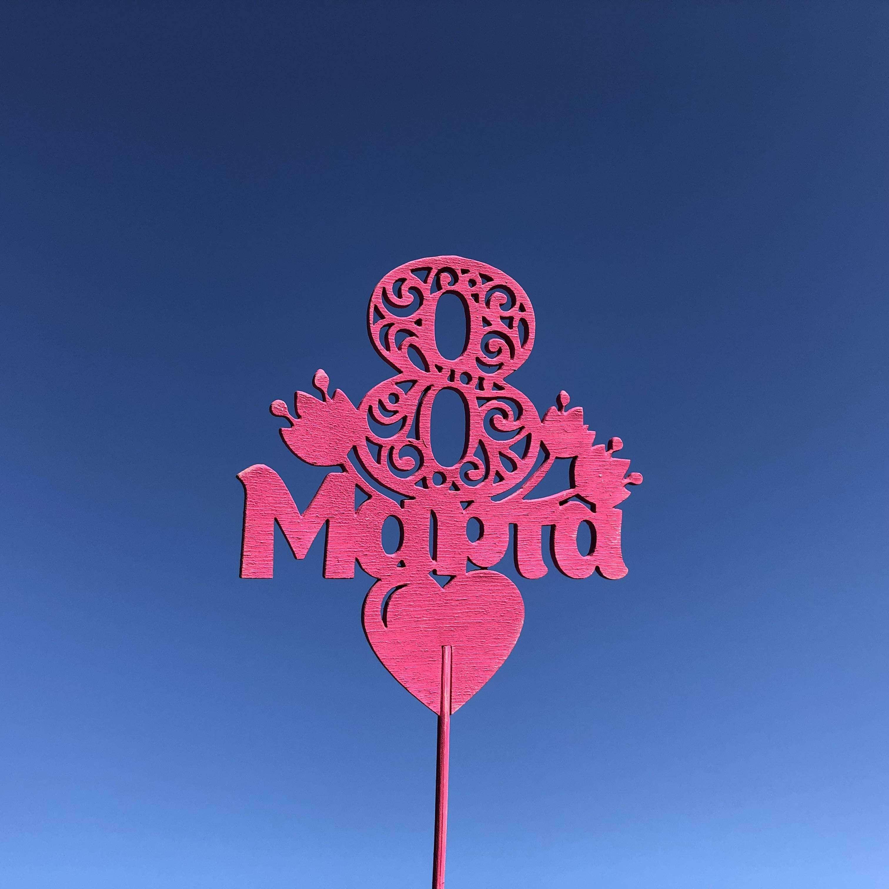 C 8 Марта «ТИП2» Топпер с 8 марта, может быть выполнен в различных цветах. Топпер, Топер, с 8 марат, 8 марта, открытка, дерево - Цена, Стоимость - 30 руб.(доставка по всей России)