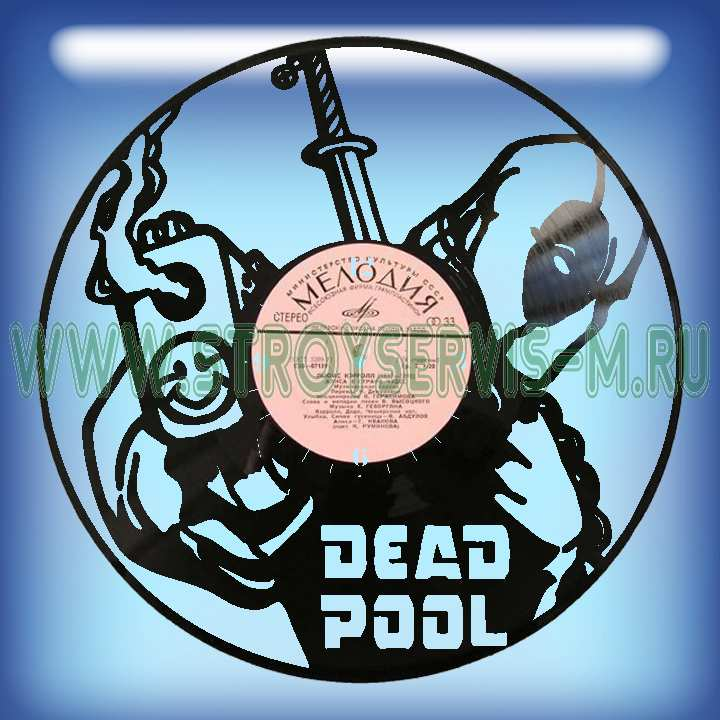 Dead Pool 2 Услуга по изготовлению Каркаса, для изготовления часов из пластики в тематике - «Dead Pool 2» каркас для часов, часы из пластинки, часы из пластинки своими руками, москва, белгород, уфа, екб, регионы, транспортная, дешево, подарок, часы, пластинки виниловые - Цена, Стоимость - 300 руб.(доставка по всей России)