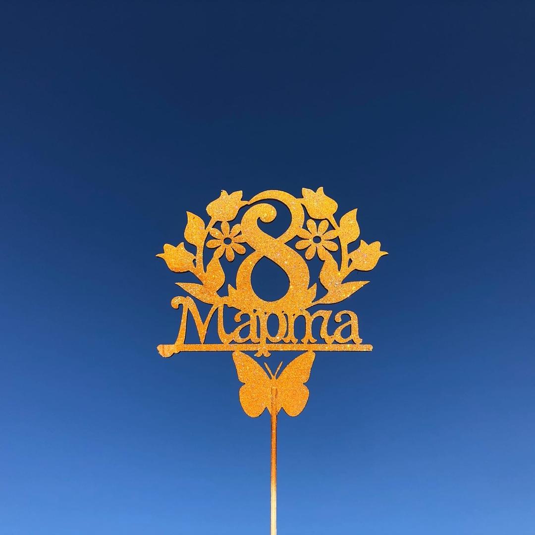 Топпер - «С 8 Марта» РўР�Рџ3 Топпер СЃ 8 марта, может быть выполнен РІ различных цветах. Топпер, Топер, СЃ 8 марат, 8 марта, открытка, дерево - Цена, Стоимость - 25 руб.(доставка по всей России)