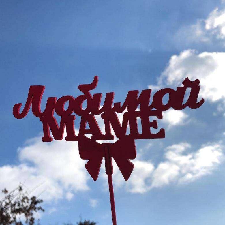 Топер «Любимой маме» Топер «Любимой  маме», изготовлен из березового шпона методом лазерной резки. Отличное дополнение к букету или в тортик. Любимой маме, топер, топер в торт, деревянная надпись, топпер. открытка из дерева, ты просто космос - Цена, Стоимость - 20 руб.(доставка по всей России)