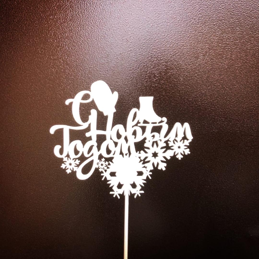 Топер «С Новым Годом тип - 1» Топер «С Новым Годом тип - 1», изготовлен из березового шпона методом лазерной резки. Отличное дополнение к букету или в тортик. С Новым Годом тип - 1, топер, топер в торт, деревянная надпись, топпер. открытка из дерева, ты просто космос - Цена, Стоимость - 25 руб.(доставка по всей России)