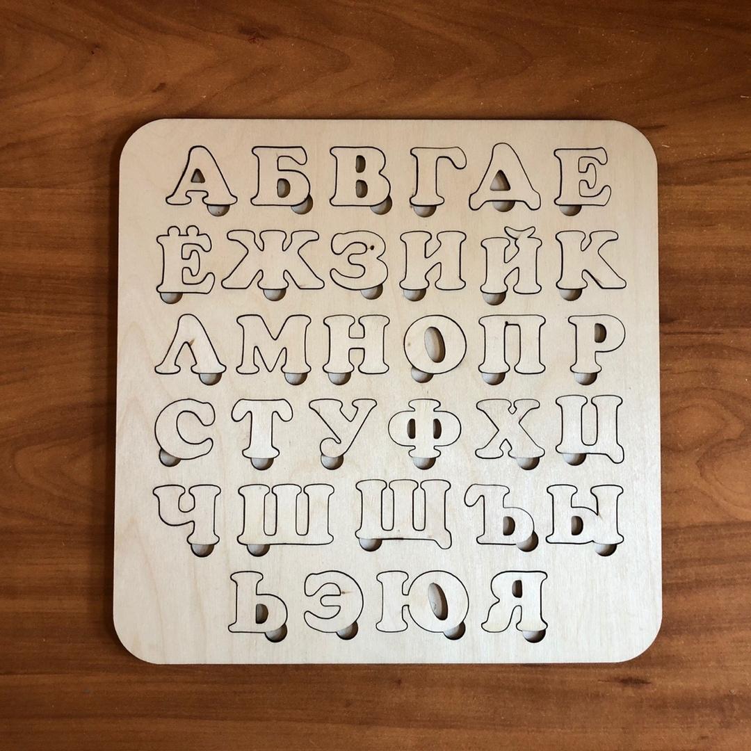 Азбука для детей «Русский» Русский алфавит из дерева. Размеры 30х30 см Русский алфавит, алфавит из дерева. азбука для детей, алфавит из фанеры - Цена, Стоимость - 200 руб.(доставка по всей России)