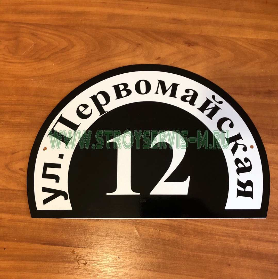 Адресная табличка «Полукруг» Металл Размеры 40*26 см. Материал - металл 2 мм. табличка, адресная, полукруг, металл 2 мм, табличка металлическая, сувениры, адресные таблички, дешево, 500 рублей - Цена, Стоимость - 830 руб.(доставка по всей России)