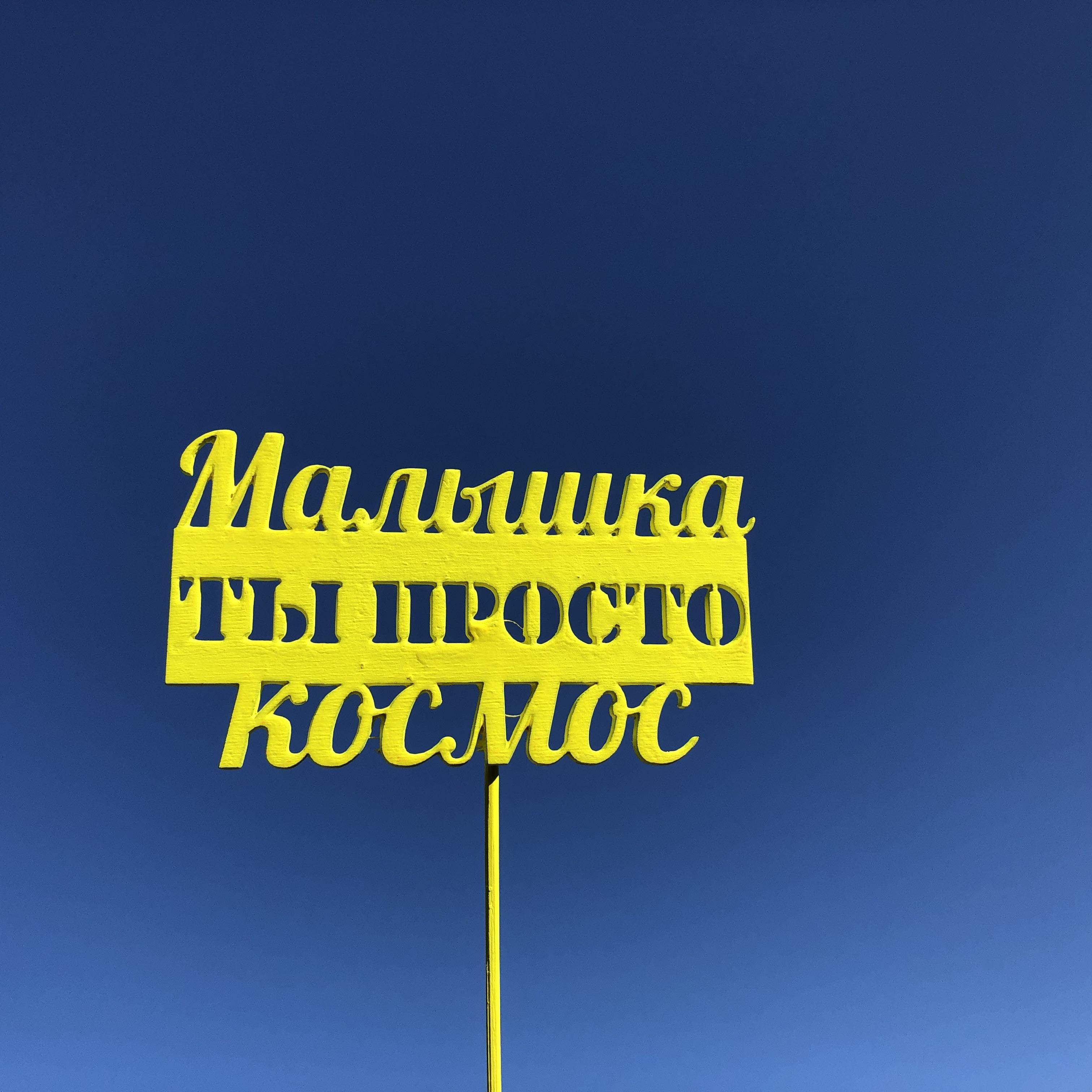Малышка ты просто РєРѕСЃРјРѕСЃ  Открытка,Топпер,РҐРёС' сезона,Р' букет - Цена, Стоимость - 38 руб.(доставка по всей России)