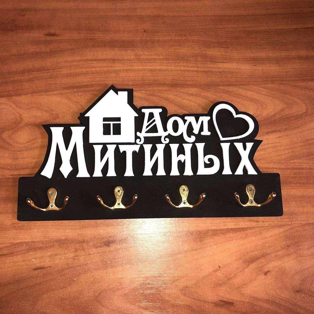 Ключница «Фамильная» Эксклюзивная ключница «Фамильная» на 4 двойных крючка. Выполнена из дерева Открытка,Топпер,Хит сезона,В букет - Цена, Стоимость - 550 руб.(доставка по всей России)