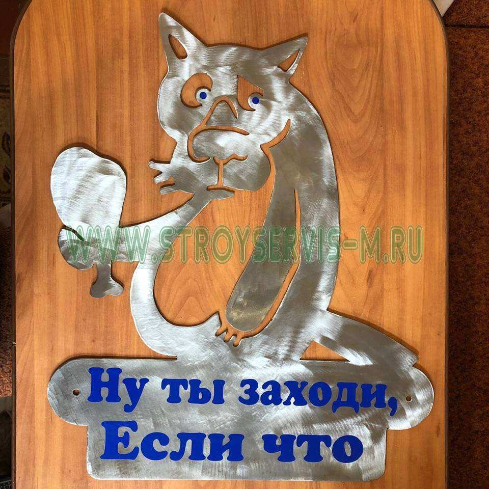 Заходи если что Табличка СЃ персонажем РёР· Мультфильма - Р–РёР» был пёс. (Выполнение РІ любых цветах, размеры 603С…520С…2 РјРј, метал) Табличка Р–РёР» был пес, Табличка РёР· металла, Эксклюзив, Осторожно злая собака - Цена, Стоимость - 1000 руб.(доставка по всей России)
