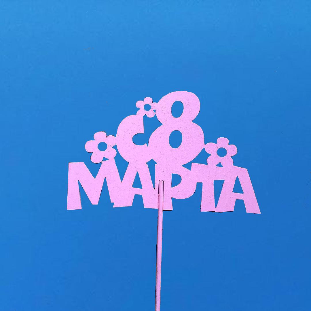 Топпер - «С 8 Марта» Ширины 14 см, длинна палочки 18 см Открытка,Топпер,Хит сезона,В букет - Цена, Стоимость - 42 руб.(доставка по всей России)