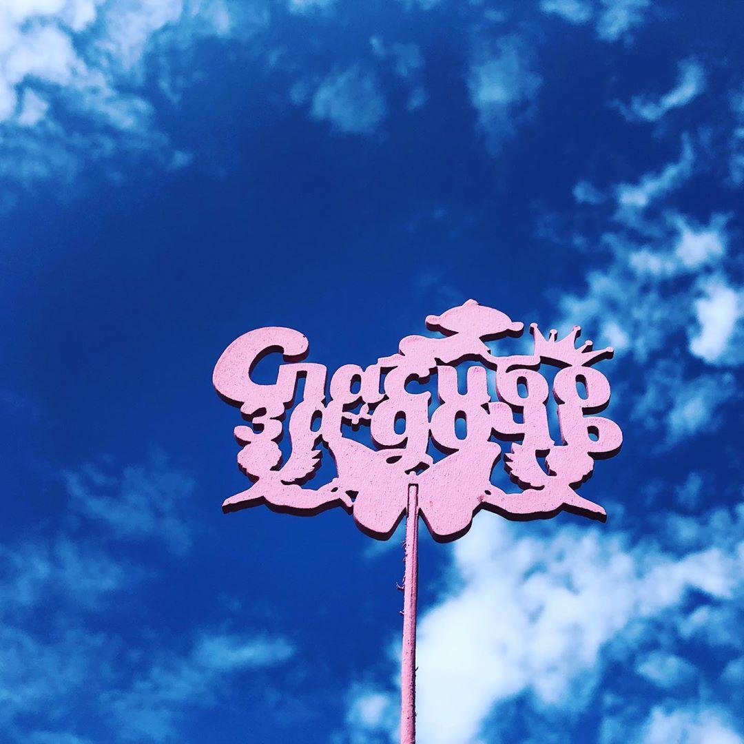 Топпер - «Спасибо Р·Р° дочь» Размеры 25С…14С…0.3 СЃРј. Топпер РІ букетик или тортик Топпер, Спасибо Р·Р° дочь, Топпер РІ букетик, Для букеты,Открытка, Топпер РЅР° торт - Цена, Стоимость - 30 руб.(доставка по всей России)