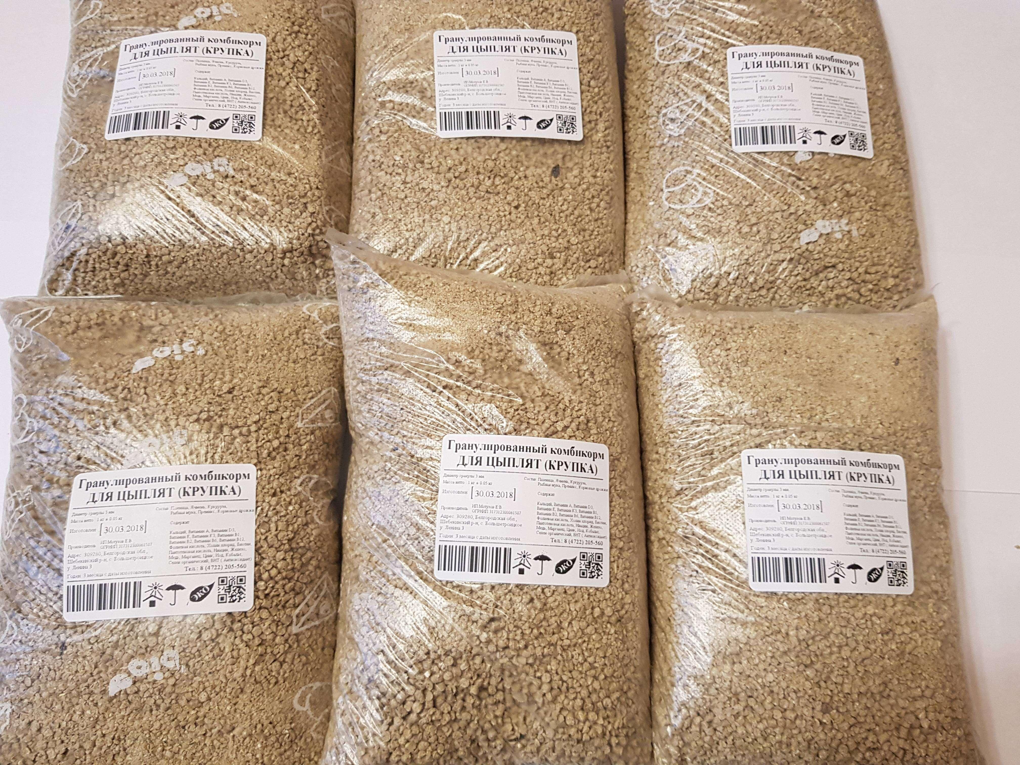 Для цыплят - Крупка 10 кг Комбикорма для цыплят в возрасте от 0 до 3х недель (стоимость за 10 кг) комбикорм для цыплят, крупка, гост - Цена, Стоимость - 220 руб.(доставка по всей России)