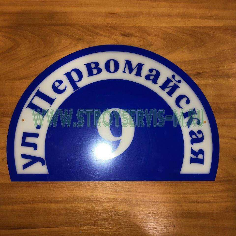 Адресная табличка «Полукруг» пластик Размеры 40*26 см. Материал - пластик 2 мм.  - Цена, Стоимость - 630 руб.(доставка по всей России)