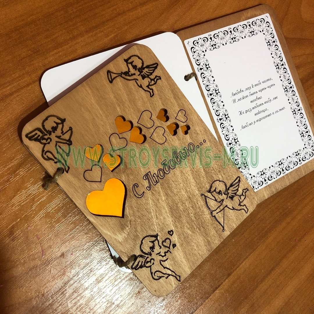 Открытка - «С любовью...» Размеры 10х14 см. Материал - дерево открытка, открытка из дерева, #открыткаиздерева, #деревянная открытка, #деревяннаяоткрытка, открытка белгород, #деревянныеоткрыткибелгород, #открыткатымой, открытка ты мой - Цена, Стоимость - 120 руб.(доставка по всей России)