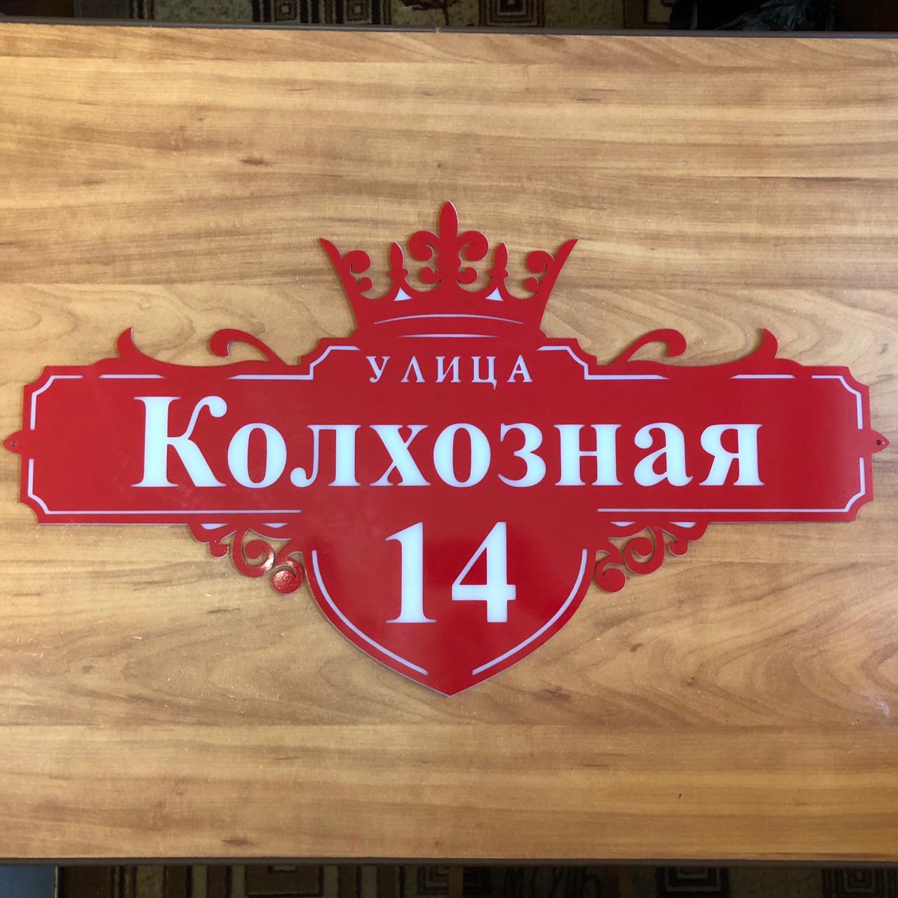 Табличка - «Верона» Размеры 60*34 см. Материал - Пластик 2 мм.  - Цена, Стоимость - 790 руб.(доставка по всей России)