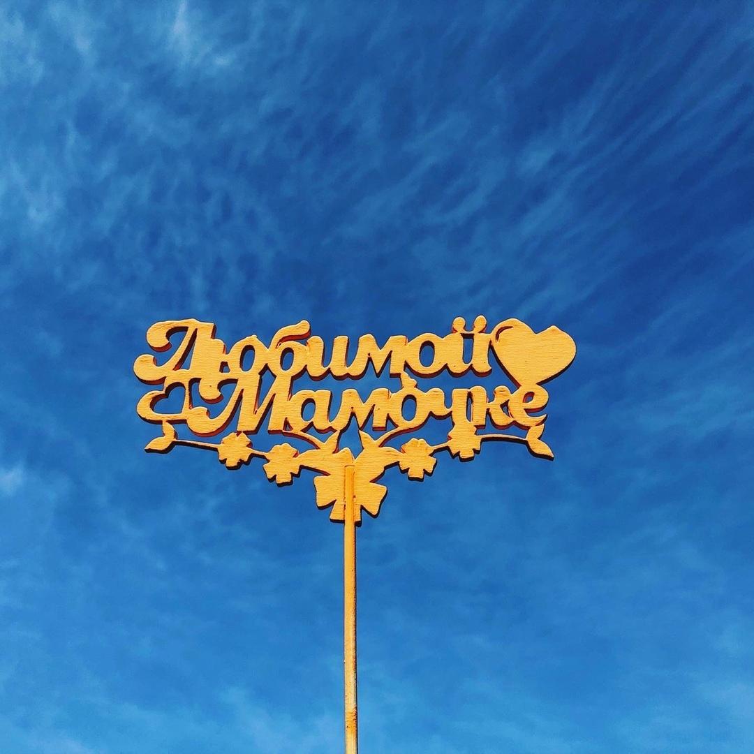 Топпер - «Любимой мамочке»  Топпер, Топпер ко дню, njggth, ltym vfnthb, ltym vfvs, ghfplybr, топпер к празднику, топер, toper, топперы в Белгороде, Москве, Твери, Тверь, Санкт-Петербург - Цена, Стоимость - 30 руб.(доставка по всей России)