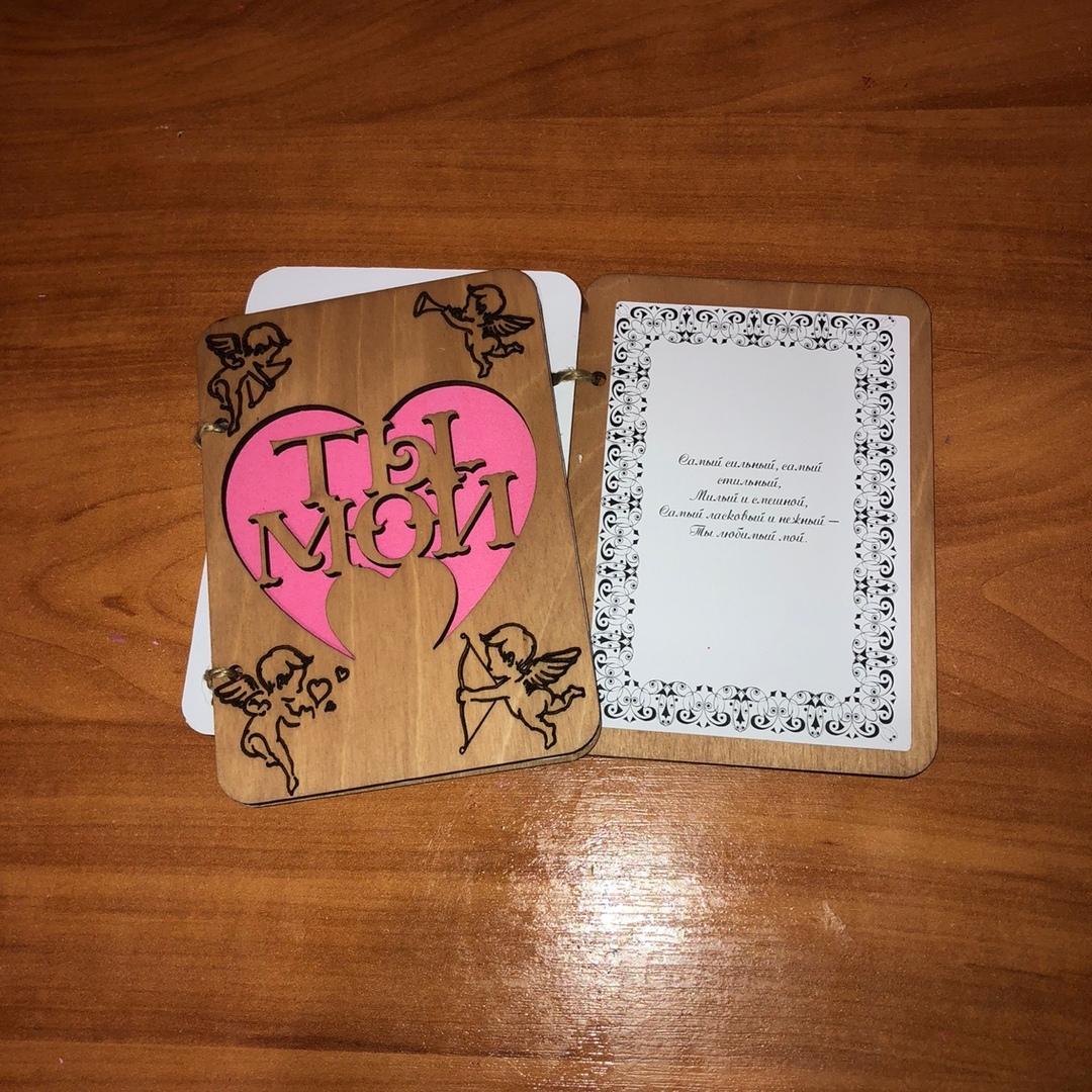 Открытка - «Ты мой» Размеры 10х14 см. Материал - дерево открытка, открытка из дерева, #открыткаиздерева, #деревянная открытка, #деревяннаяоткрытка, открытка белгород, #деревянныеоткрыткибелгород, #открыткатымой, открытка ты мой - Цена, Стоимость - 120 руб.(доставка по всей России)