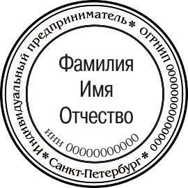 Оттиск печати для Р�Рџ В«IP1В» Оттиск печати для Р�Рџ - одноцветный. Диаметр 40 РјРј. Стоимость указана без оснастки.  - Цена, Стоимость - 170 руб.(доставка по всей России)