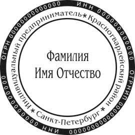 Оттиск печати для Р�Рџ В«IP2В» Оттиск печати для Р�Рџ - одноцветный. Диаметр 40 РјРј. Стоимость указана без оснастки.  - Цена, Стоимость - 170 руб.(доставка по всей России)