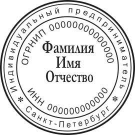 Оттиск печати для Р�Рџ В«IP3В» Оттиск печати для Р�Рџ - одноцветный. Диаметр 40 РјРј. Стоимость указана без оснастки.  - Цена, Стоимость - 170 руб.(доставка по всей России)