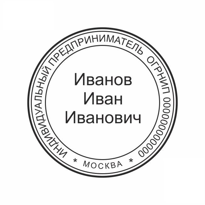 Оттиск печати для ИП «ip_01» Оттиск печати для ИП - одноцветный. Диаметр 40 мм. Стоимость указана без оснастки.  - Цена, Стоимость - 170 руб.(доставка по всей России)