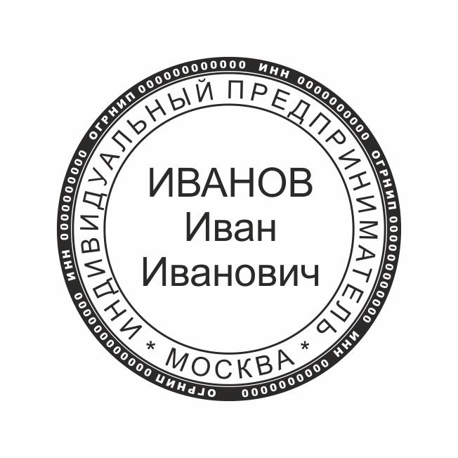 Оттиск печати для ИП «ip_05» Оттиск печати для ИП - одноцветный. Диаметр 40 мм. Стоимость указана без оснастки.  - Цена, Стоимость - 170 руб.(доставка по всей России)