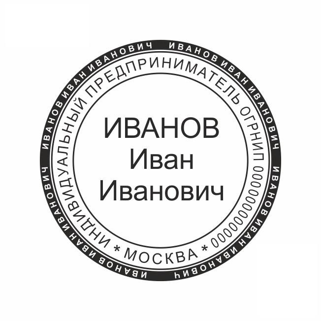 Оттиск печати для ИП «ip_06» Оттиск печати для ИП - одноцветный. Диаметр 40 мм. Стоимость указана без оснастки.  - Цена, Стоимость - 170 руб.(доставка по всей России)