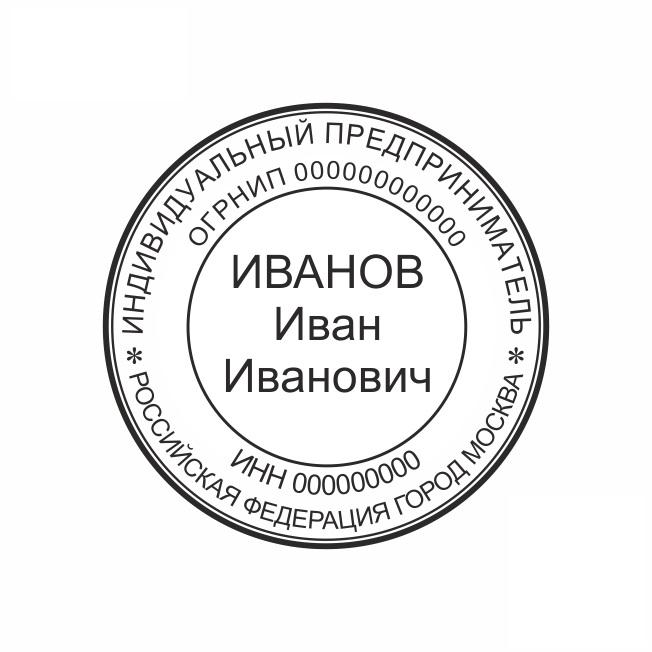 Оттиск печати для ИП «ip_14» Оттиск печати для ИП - одноцветный. Диаметр 40 мм. Стоимость указана без оснастки.  - Цена, Стоимость - 170 руб.(доставка по всей России)