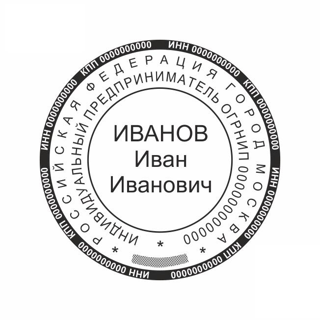 Оттиск печати для ИП «ip_17» Оттиск печати для ИП - одноцветный. Диаметр 40 мм. Стоимость указана без оснастки.  - Цена, Стоимость - 170 руб.(доставка по всей России)
