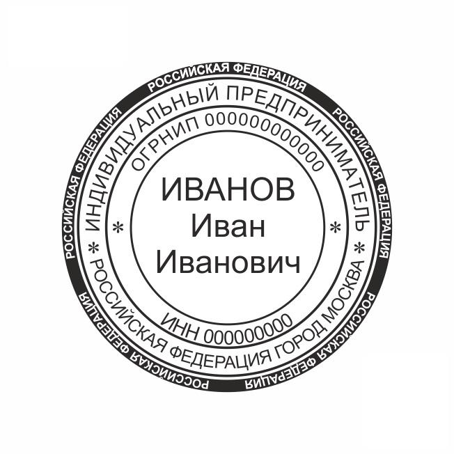 Оттиск печати для ИП «ip_18» Оттиск печати для ИП - одноцветный. Диаметр 40 мм. Стоимость указана без оснастки.  - Цена, Стоимость - 170 руб.(доставка по всей России)