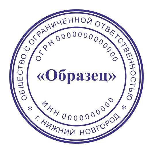 Оттиск печати для Компании «Maket_O1» Оттиск печати для Компании - одноцветный. Диаметр 40 мм. Стоимость указана без оснастки.  - Цена, Стоимость - 170 руб.(доставка по всей России)