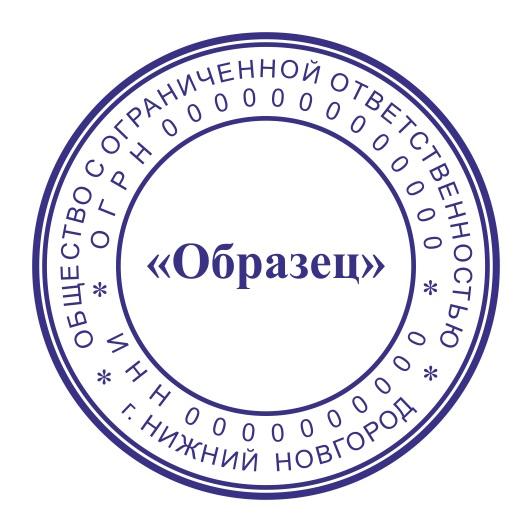 Оттиск печати для Компании «Maket_O2» Оттиск печати для Компании - одноцветный. Диаметр 40 мм. Стоимость указана без оснастки.  - Цена, Стоимость - 170 руб.(доставка по всей России)