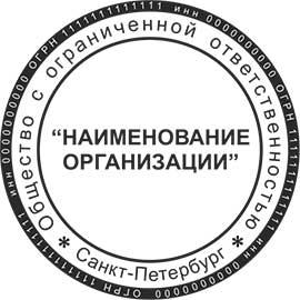 Оттиск печати для Компании В«OOO1В» Оттиск печати для Компании - одноцветный. Диаметр 40 РјРј. Стоимость указана без оснастки.  - Цена, Стоимость - 170 руб.(доставка по всей России)