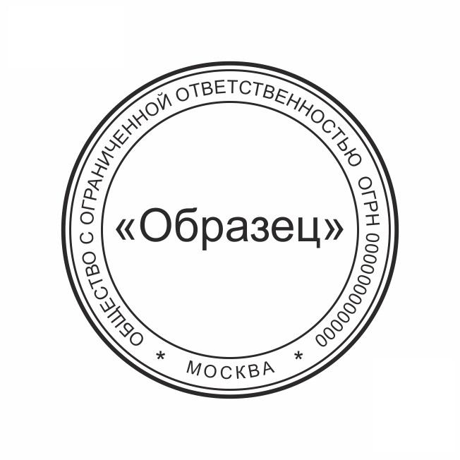 Оттиск печати для Компании «OOO_01» Оттиск печати для Компании - одноцветный. Диаметр 40 мм. Стоимость указана без оснастки.  - Цена, Стоимость - 170 руб.(доставка по всей России)
