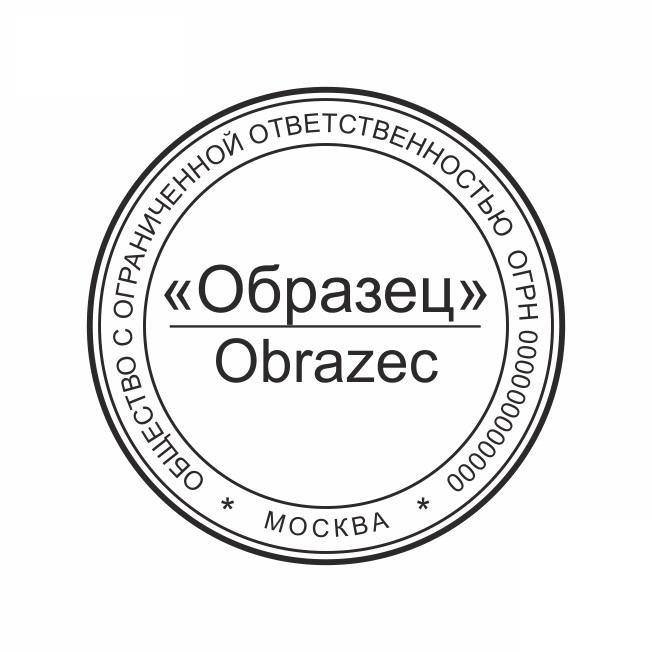 Оттиск печати для Компании «OOO_02» Оттиск печати для Компании - одноцветный. Диаметр 40 мм. Стоимость указана без оснастки.  - Цена, Стоимость - 170 руб.(доставка по всей России)