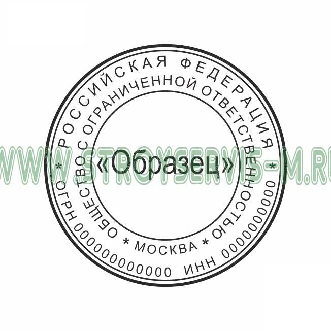 Оттиск печати для Компании «OOO_03» Оттиск печати для Компании - одноцветный. Диаметр 40 мм. Стоимость указана без оснастки.  - Цена, Стоимость - 170 руб.(доставка по всей России)