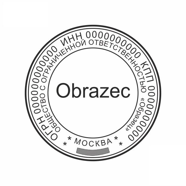 Оттиск печати для Компании «OOO_04» Оттиск печати для Компании - одноцветный. Диаметр 40 мм. Стоимость указана без оснастки.  - Цена, Стоимость - 170 руб.(доставка по всей России)