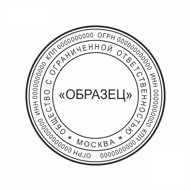 Оттиск печати для Компании «OOO_05» Оттиск печати для Компании - одноцветный. Диаметр 40 мм. Стоимость указана без оснастки.  - Цена, Стоимость - 170 руб.(доставка по всей России)