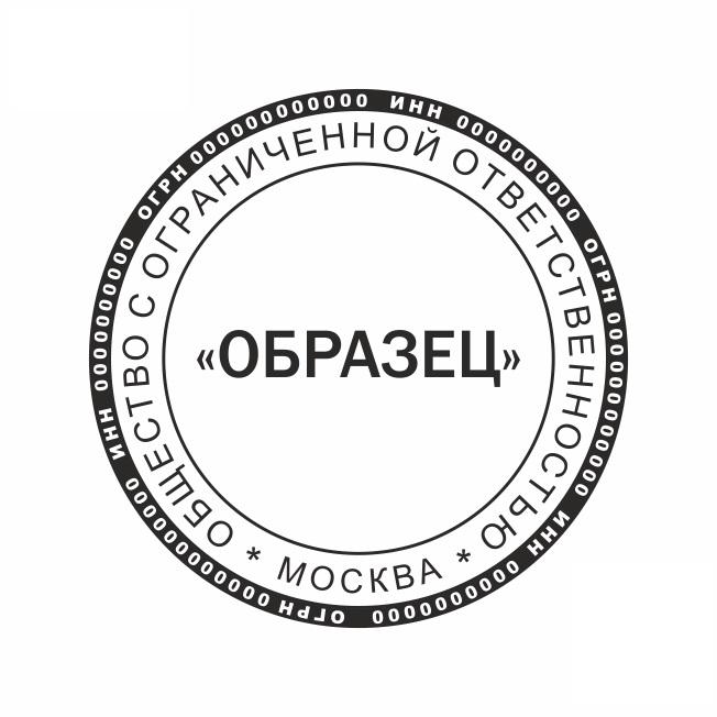 Оттиск печати для Компании В«OOO_06В» Оттиск печати для Компании - одноцветный. Диаметр 40 РјРј. Стоимость указана без оснастки.  - Цена, Стоимость - 170 руб.(доставка по всей России)