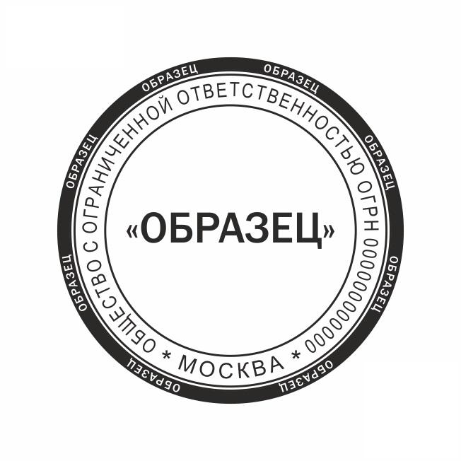 Оттиск печати для Компании «OOO_07» Оттиск печати для Компании - одноцветный. Диаметр 40 мм. Стоимость указана без оснастки.  - Цена, Стоимость - 170 руб.(доставка по всей России)