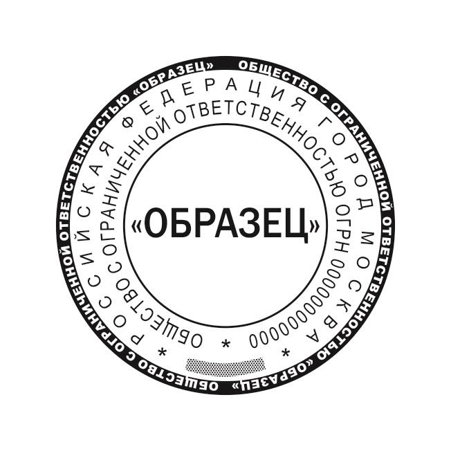 Оттиск печати для Компании «OOO_08» Оттиск печати для Компании - одноцветный. Диаметр 40 мм. Стоимость указана без оснастки.  - Цена, Стоимость - 170 руб.(доставка по всей России)
