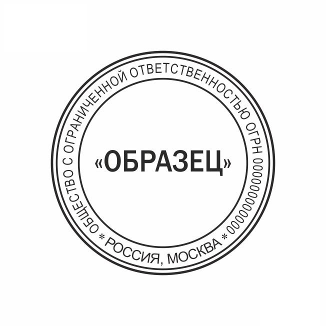 Оттиск печати для Компании «OOO_09» Оттиск печати для Компании - одноцветный. Диаметр 40 мм. Стоимость указана без оснастки.  - Цена, Стоимость - 170 руб.(доставка по всей России)