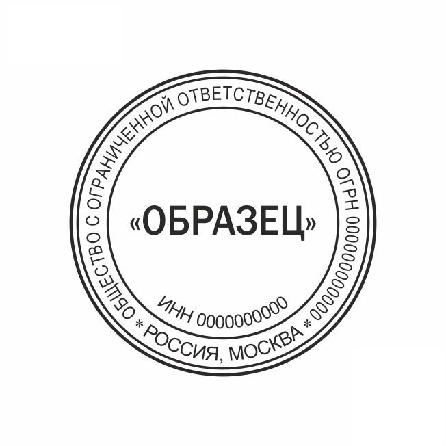 Оттиск печати для Компании «OOO_10» Оттиск печати для Компании - одноцветный. Диаметр 40 мм. Стоимость указана без оснастки.  - Цена, Стоимость - 170 руб.(доставка по всей России)