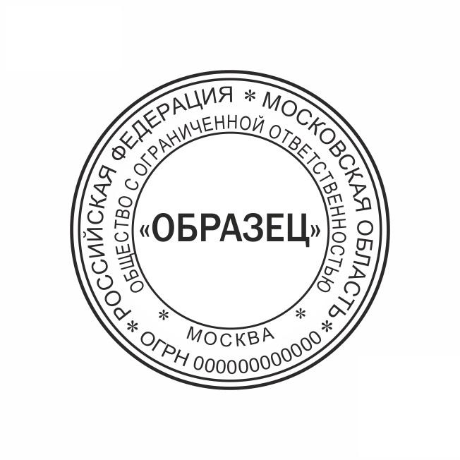 Оттиск печати для Компании «OOO_12» Оттиск печати для Компании - одноцветный. Диаметр 40 мм. Стоимость указана без оснастки.  - Цена, Стоимость - 170 руб.(доставка по всей России)