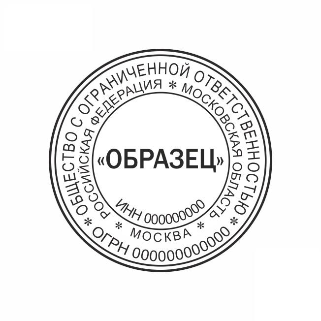 Оттиск печати для Компании «OOO_13» Оттиск печати для Компании - одноцветный. Диаметр 40 мм. Стоимость указана без оснастки.  - Цена, Стоимость - 170 руб.(доставка по всей России)