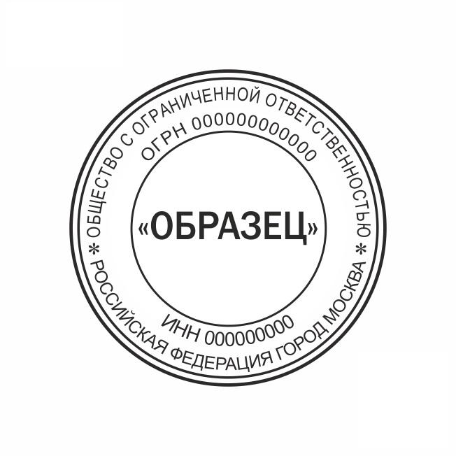 Оттиск печати для Компании «OOO_14» Оттиск печати для Компании - одноцветный. Диаметр 40 мм. Стоимость указана без оснастки.  - Цена, Стоимость - 170 руб.(доставка по всей России)