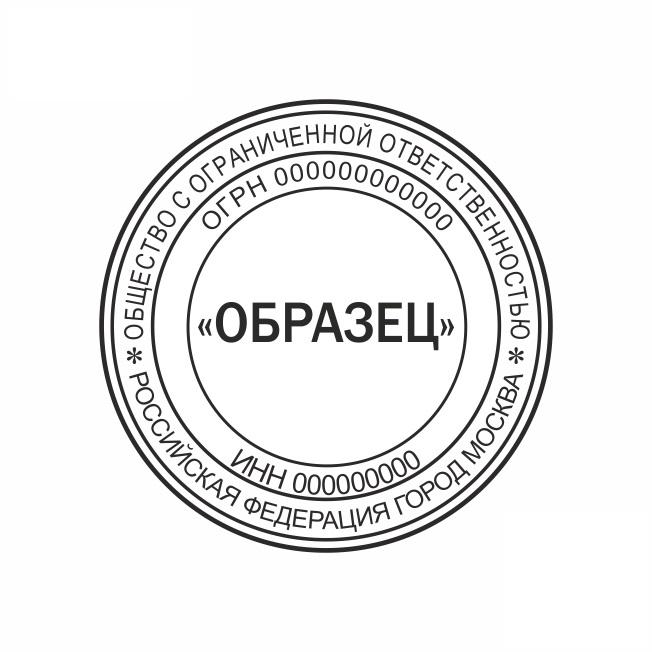 Оттиск печати для Компании «OOO_15» Оттиск печати для Компании - одноцветный. Диаметр 40 мм. Стоимость указана без оснастки.  - Цена, Стоимость - 170 руб.(доставка по всей России)