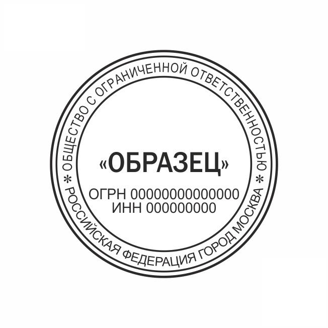 Оттиск печати для Компании «OOO_16» Оттиск печати для Компании - одноцветный. Диаметр 40 мм. Стоимость указана без оснастки.  - Цена, Стоимость - 170 руб.(доставка по всей России)