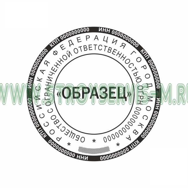 Оттиск печати для Компании «OOO_17» Оттиск печати для Компании - одноцветный. Диаметр 40 мм. Стоимость указана без оснастки.  - Цена, Стоимость - 170 руб.(доставка по всей России)