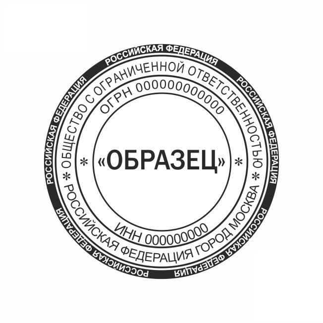 Оттиск печати для Компании «OOO_18» Оттиск печати для Компании - одноцветный. Диаметр 40 мм. Стоимость указана без оснастки.  - Цена, Стоимость - 170 руб.(доставка по всей России)