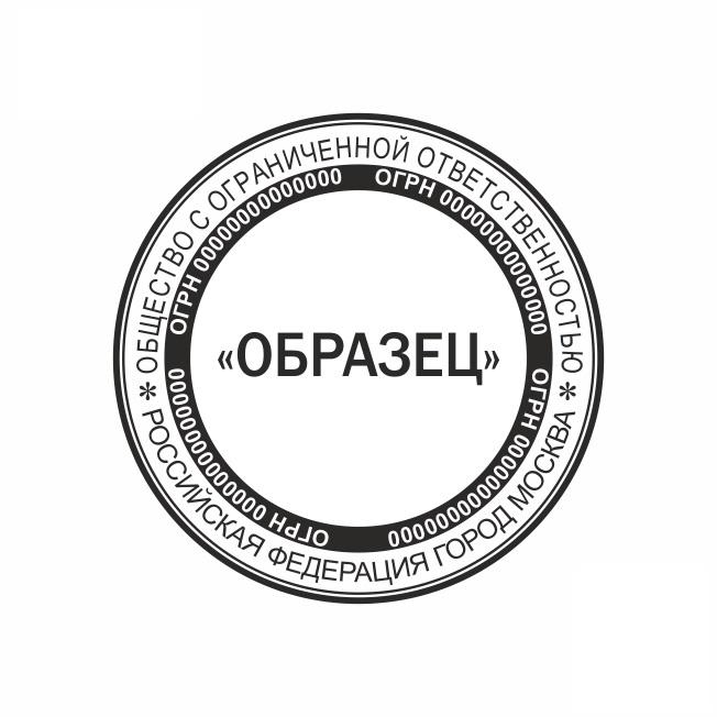 Оттиск печати для Компании «OOO_19» Оттиск печати для Компании - одноцветный. Диаметр 40 мм. Стоимость указана без оснастки.  - Цена, Стоимость - 170 руб.(доставка по всей России)