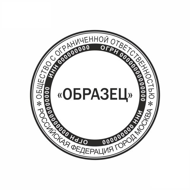 Оттиск печати для Компании «OOO_20» Оттиск печати для Компании - одноцветный. Диаметр 40 мм. Стоимость указана без оснастки.  - Цена, Стоимость - 170 руб.(доставка по всей России)