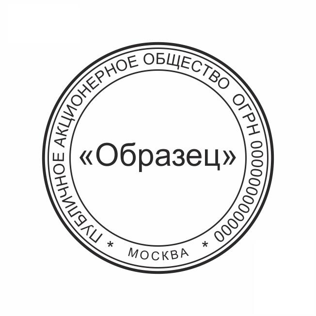 Оттиск печати для Компании «PAO_AO_01» Оттиск печати для Компании - одноцветный. Диаметр 40 мм. Стоимость указана без оснастки.  - Цена, Стоимость - 170 руб.(доставка по всей России)